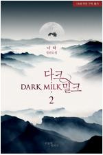 [BL] 다크 밀크 2 (완결)