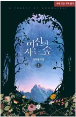 [세트] 여신이 사는 숲 (총2권/완결)