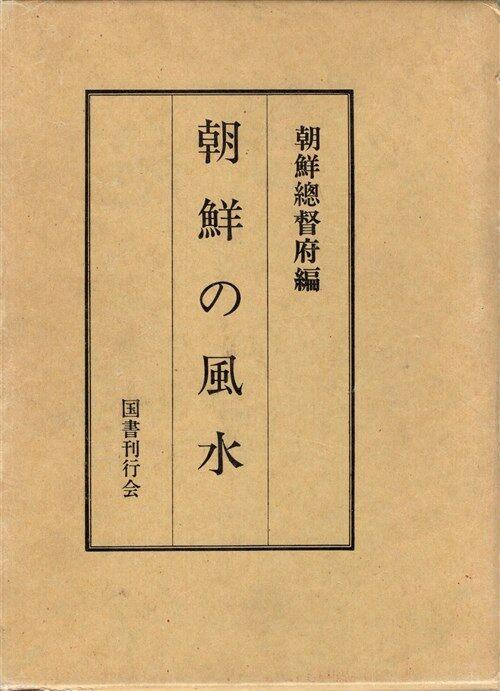 [중고] 조선의풍수 1931년판 영인본