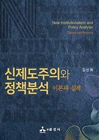 신제도주의와 정책분석 : 이론과 실제