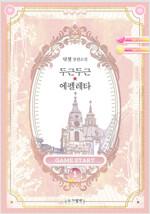 [세트] 두근두근★에펠레타 (개정판)(외전 포함) (총10권/완결)