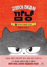 고양이 해결사 깜냥. 1, 아파트의 평화를 지켜라!: 더책