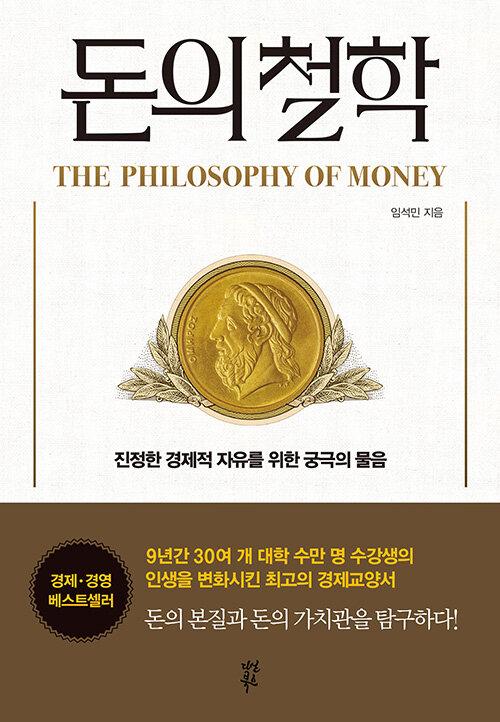 돈의 철학