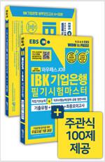 2020 상반기 EBS 와우패스JOB IBK기업은행 필기시험마스터 + 봉투모의고사 세트 - 전2권