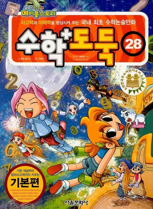 코믹 메이플 스토리 수학도둑 28
