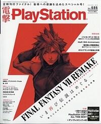 電擊PlayStation 2020年 5月號