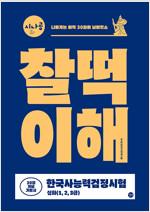 시나공 찰떡이해 한국사 능력 검정시험 심화(1.2.3급) 30일 개념 기본서