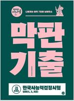 2020 시나공 한국사능력검정시험 막판기출 심화(1, 2, 3급) 7일 기출문제집