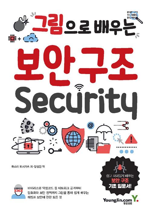 (그림으로 배우는) 보안 구조