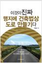 이것이 진짜 맹지에 건축법상 도로 만들기다  : 도로를 알면 토지 경매에 성공할 수 있다!