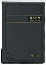 [블랙] 개역개정판 성경전서 새찬송가 NKR73BU - 대(大).합본.색인