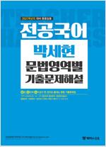 2021 해커스 전공국어 박세현 문법영역별 기출문제해설