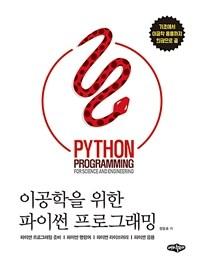 이공학을 위한 파이썬 프로그래밍
