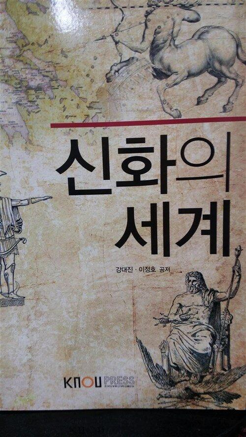 [중고] 신화의 세계