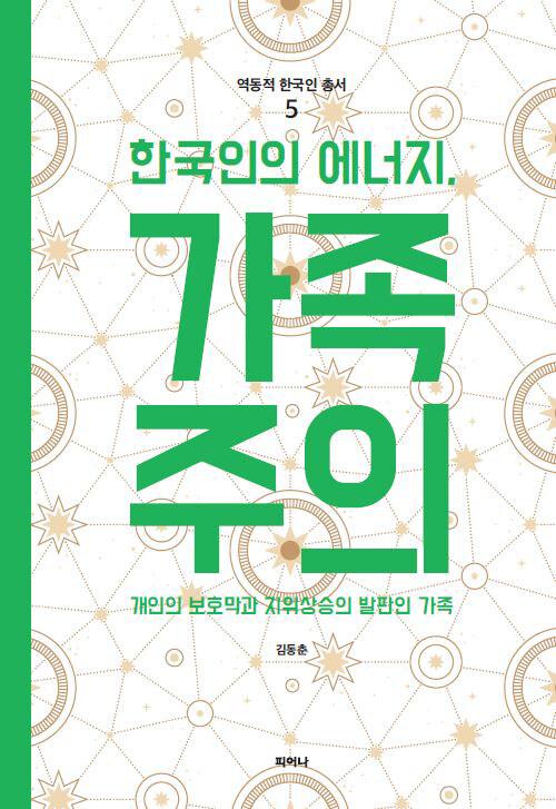 한국인의 에너지, 가족주의