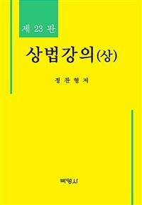 상법강의 / 제23판