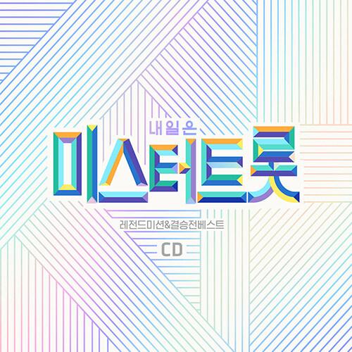 내일은 미스터트롯 레전드미션 & 결승전 베스트 [2CD]