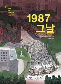 1987 그날