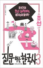 질문하는 한국사 3 : 조선