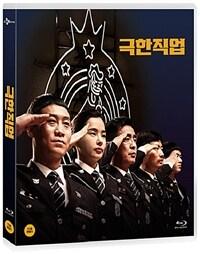 극한직업 [비디오녹화자료] / Blu-ray ed