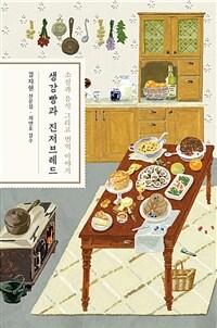 생강빵과 진저브레드 - 소설과 음식 그리고 번역 이야기