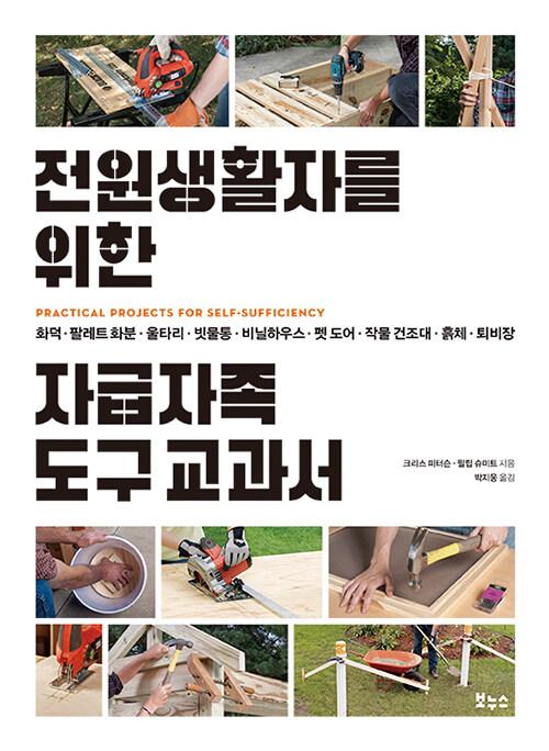 전원생활자를 위한 자급자족 도구 교과서