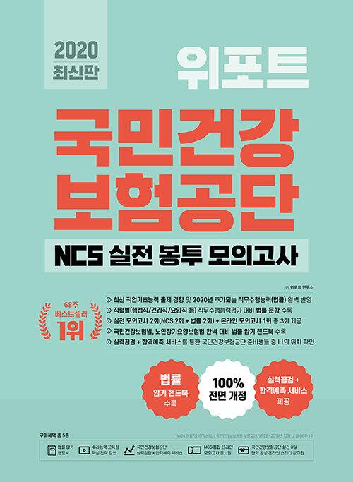 2020 최신판 위포트 국민건강보험공단 NCS 실전 봉투 모의고사