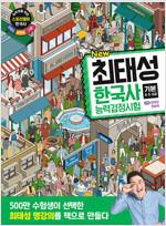 메가스터디 New 최태성 한국사능력검정시험 기본(4.5.6급)