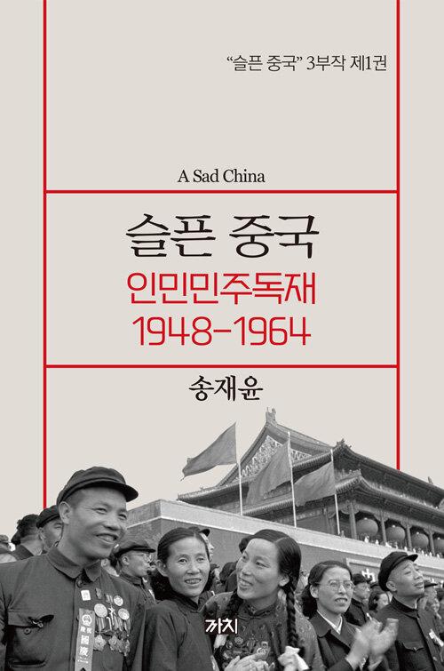 슬픈 중국 : 인민민주독재 1948-1964