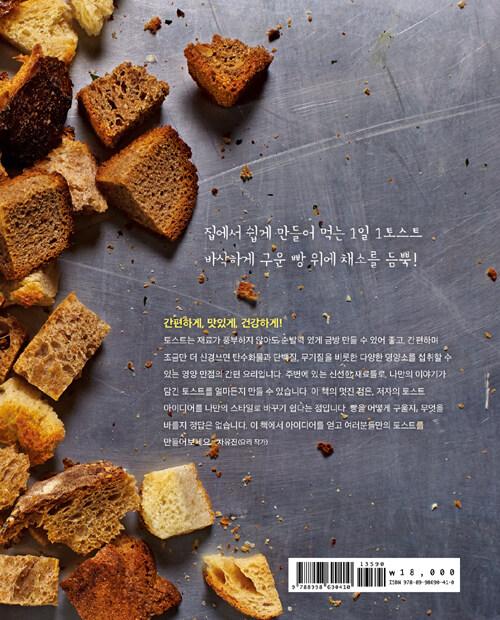 한입 토스트의 행복 : 간편한 저칼로리 건강 토스트 70