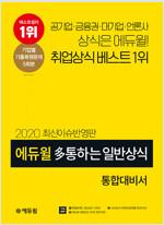 2020 최신이슈반영판 에듀윌 多통하는 일반상식 통합대비서 + 기출복원문제 5회