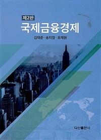 국제금융경제 / 제2판