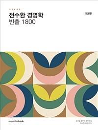 STEP 2 전수환 경영학 빈출 1800