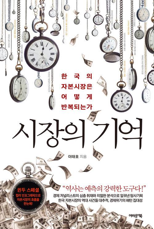 시장의 기억 : 한국의 자본시장은 어떻게 반복되는가