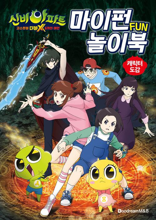 신비아파트 고스트볼 더블X 6개의 예언 마이펀 놀이북 (캐릭터 도감)