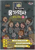 응가역사 중학교 역사 1-2 (2020년)