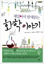 재밌어서 밤새읽는 화학 이야기