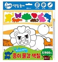 종이 물감 색칠 3 : 동물