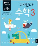 만 4세 재밌다 수학 3