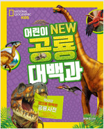 National Geographic Kids 어린이 NEW 공룡대백과 (반양장)