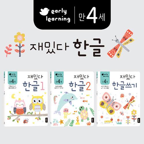 만 4세 재밌다 한글 세트 - 전3권