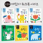 만 2세 재밌다 한글.수학 세트 - 전6권