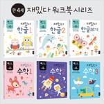 만 4세 재밌다 한글.수학 세트 - 전6권