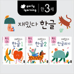 만 3세 재밌다 한글 세트 - 전3권