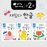만 2세 재밌다 한글 세트 - 전3권