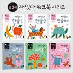 만 3세 재밌다 한글.수학 세트 - 전6권