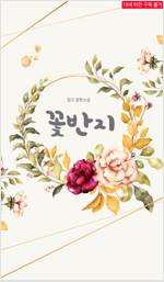 [GL] 꽃반지