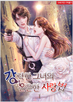 [세트] [GL] 강력한 그녀의 은은한 사랑법 (총2권/완결)