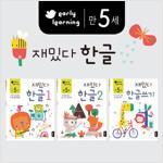 만 5세 재밌다 한글 세트 - 전3권