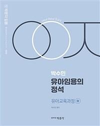 박수민 유아임용의 정석 : 유아교육과정 (하)